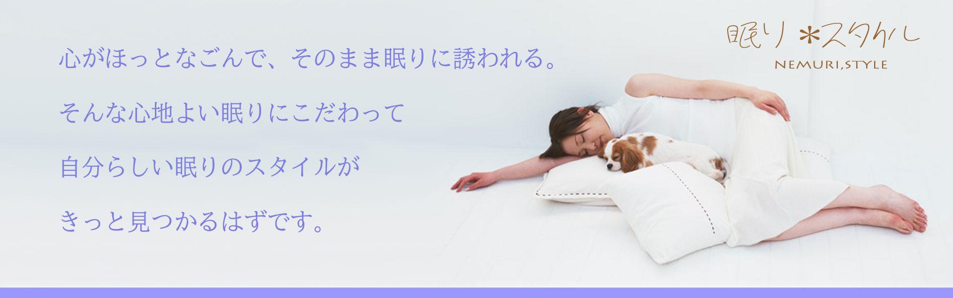 おやすみドットコム